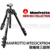 MANFROTTO 曼富圖 MT 055CXPRO4 贈腳架套 (24期0利率 免運 正成公司貨) 碳纖維三腳架