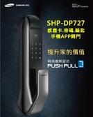 促銷▼三星電子鎖SHP-DP727(銀) 感應卡/密碼/手機APP/鑰匙/推拉式【台灣總代理公司貨】