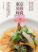 (二手書)東京星級好食.職人料理名店42選