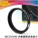 高雄 晶豪泰 MCUVHW 67mm 高防護T6鋁框,多層鍍膜濾色鏡片
