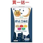 (3/31前購買1盒,加送同商品1盒)酵素芝麻E (30粒_30天份)【WEDAR 薇達】
