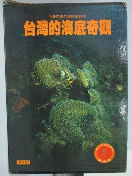【書寶二手書T7/動植物_ZJV】台灣的海底奇觀_附殼