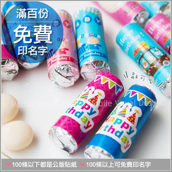 【「單條」生日主題迷你曼陀珠(滿百份免費印名字)糖果】-給你好心情/送客創意糖果/幸福朵朵