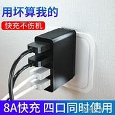 快速出貨 多口USB多口智慧2A快充USB手機通用樂視小米華為OPPO安卓蘋果充電  【新年快樂】