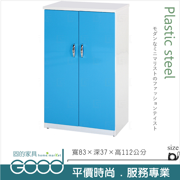《固的家具GOOD》080-12-AX (塑鋼材質)2.7尺雙開門鞋櫃-藍/白色