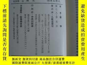 二手書博民逛書店罕見化蝶飛去(初版)~aye-10(c)Y17820 雪韻 九歌