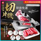 切片機 切肉機 手動小型肥牛切肉片機肉卷刨肉機 手動切片機【買一送六】【現貨免運】