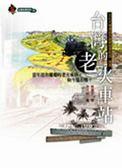 (二手書)台灣的老火車站