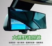 TOYOTA豐田【RAV4車內廣角後視鏡】(RAV4全車系適用) 藍鏡大視野 曲面倒車鏡 防眩加大後照鏡