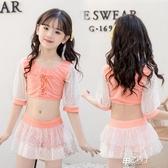 兒童泳衣 可愛女童泳裝2020新款韓國公主裙式中小童分體兩件套學生兒童泳衣【快速出貨】