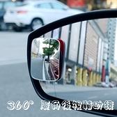 後視輔助鏡-360°調節廣角無邊框汽車後視鏡輔助鏡(一組兩入)73pp186【時尚巴黎】