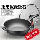 炒鍋 麥飯石不黏鍋炒鍋家用平底鍋電磁爐燃氣通用無煙無涂層