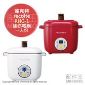 日本代購 recolte 麗克特 RHC-1 CotoCoto 迷你電鍋 小電鍋 微電鍋 一人份 單人電鍋