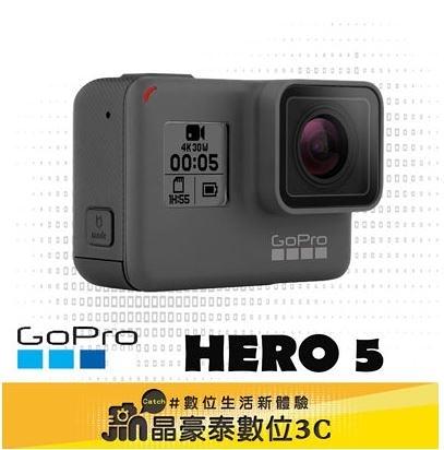 現貨 原電組合 歡迎來店國旅卡 GoPro HERO 5 Black 4K防水運動攝影機 晶豪泰3C 專業攝影