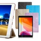 AISURE for iPad 2020 10.2吋 冰晶蜜絲紋Y折皮套+ 9H鋼化玻璃貼組合