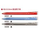 【奇奇文具】輝柏Faber-Castell RX-5 酷溜原子筆/0.5mm