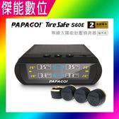 PAPAGO TireSafe S60E  無線太陽能胎外式胎壓偵測器 太陽能 胎外式 胎壓