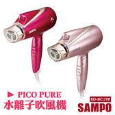 【聲寶SAMPO】PICO PURE水離子吹風機 ED-BC12TP (紅/粉兩色)