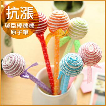 日韓文具-球型棒棒糖原子筆.藍筆.韓國文具.禮品.贈品.獎勵.zakka雜貨.婚禮小物批發價《不挑款》
