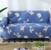 全包彈力通用組合型萬能沙發套四季布藝防滑沙發墊全蓋皮沙發罩巾   (pink Q 時尚女裝)