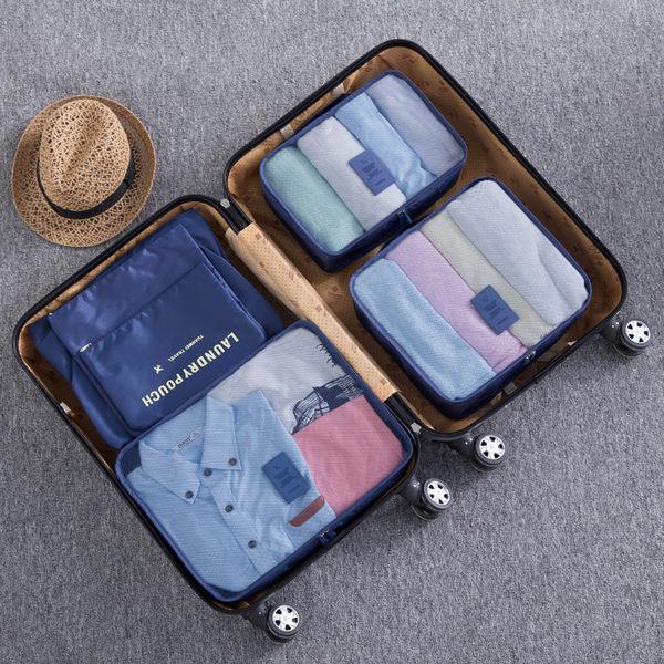 快速出貨★韓版行李箱專用收納包 六件組 (旅行 化妝包 收納袋 行李箱  泳衣 比基尼 壓縮袋)