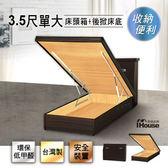 IHouse-經濟型房間組二件(床頭箱+後掀床底)-單大3.5尺胡桃