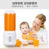S21充電式便攜迷你榨汁機家用果汁機全自動學生杯  居家物語