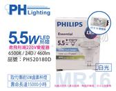 PHILIPS飛利浦 純淨光 LED 5.5W 6500K 白光 12V 24度 MR16 杯燈 附LED 220V變壓器 _ PH520180D