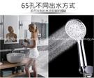 【五段式花灑】多功能五檔蓮蓬頭 淋浴SPA按摩水療增壓