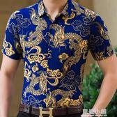 夏季男士短袖花襯衫中年潮流真絲印花襯衣大碼寬鬆桑蠶絲碎花寸衫 藍嵐