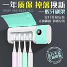 紫外線電動牙刷消毒器家用吸壁掛式收納盒殺菌置物架牙具座免打孔 快速出貨