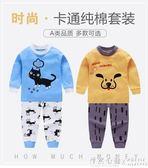 兒童純棉內衣套裝3寶寶衛生衣衛生褲4男女童裝小孩家居服睡衣2件套6歲 怦然心動