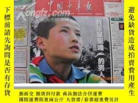 二手書博民逛書店罕見中國少年報 號外Y11442 出版2008