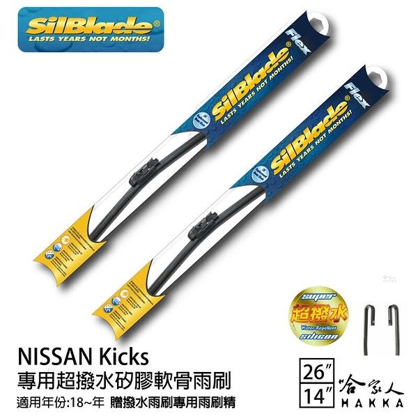 NISSAN Kicks 專用矽膠撥水雨刷 26 14 贈雨刷精 SilBlade 18~年 哈家人