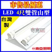 含稅 東亞 LED [4尺2燈] LED山型燈 含東亞LED T8 4尺燈管 山形燈【奇亮科技】LTS4243