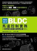 無刷直流 BLDC 馬達控制實務:使用 Atmel SAM C21 ARM Cortex-M0+ 控制核心