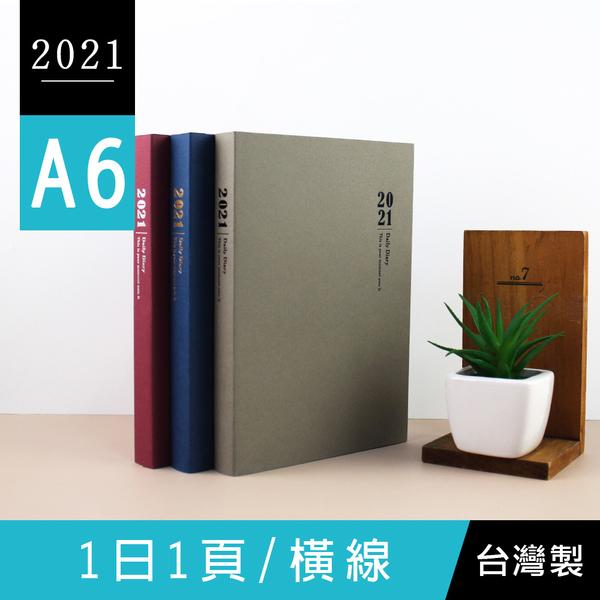 珠友 BC-50476 2021年A6/50K日誌/橫線1日1頁/日記手帳/日計劃/行事曆-補充內頁