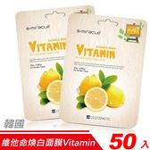 【超值組-50入】韓國 S+Miracle-維他命煥白面膜Vitamin