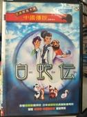 挖寶二手片-B26-正版DVD-動畫【中國傳說故事系列:白蛇傳】-國日語發音(直購價) 海報是影印