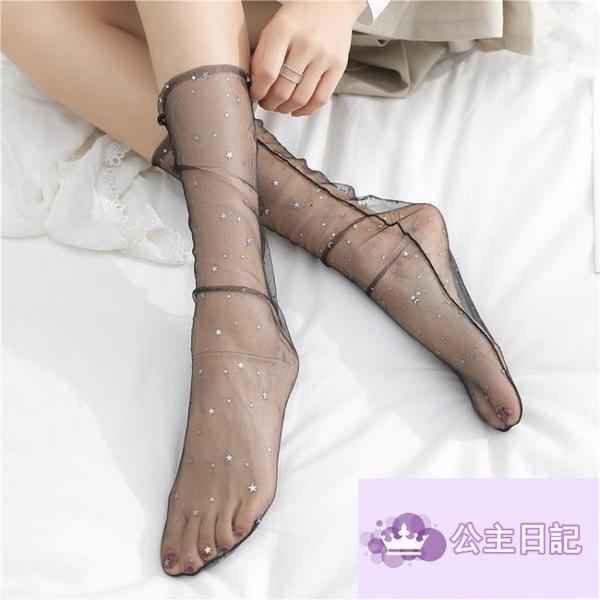 3雙 日系短襪堆堆襪透明薄紗月亮星星蕾絲襪子亮片中筒【公主日記】
