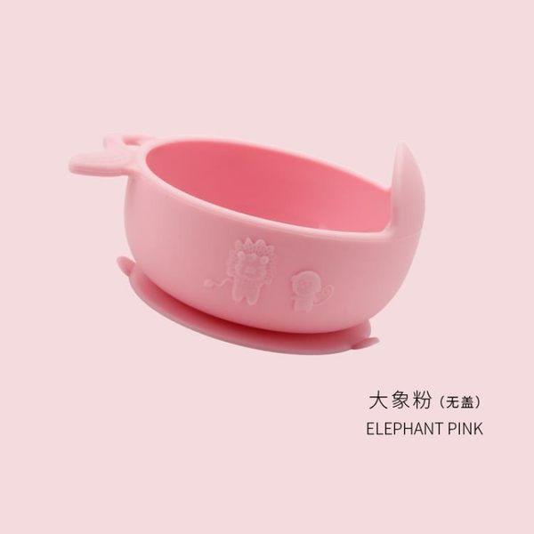 碗 愛咔威全硅膠防摔吸盤碗餐具輔食學食碗寶寶吃飯碗勺套裝  萌萌