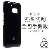 E68精品館 MERCURY 軟殼 HTC 10 手機殼 保護套 閃粉 果凍套 保護殼 矽膠套 GOOSPERY