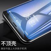 Samsung 三星s8手機膜鋼化膜水凝膜s9貼膜防摔 莎瓦迪卡