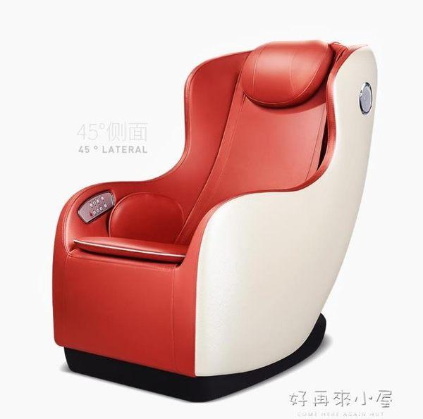 按摩椅按摩椅老人家用全自動全身小型4D揉捏多功能按摩器頸椎部腰部肩部 好再來小屋 igo