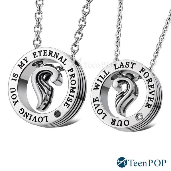情侶項鍊 對鍊 ATeenPOP 珠寶白鋼項鍊 搖滾愛情 愛情羽翼 翅膀 送刻字 *單個價格*情人節禮物