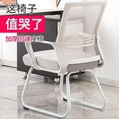 電腦椅 家用辦公椅子轉椅職員座椅升降人體工學椅網椅弓形簡約【八折搶購】