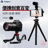 三腳架 八爪魚三腳架手機單反相機微單迷你便攜VLOG自拍攝影支架-快速出貨
