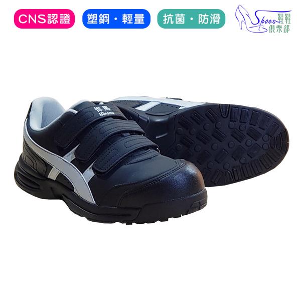 安全鞋.CNS認證合格.超輕量塑鋼休閒工作鞋 鋼頭鞋【鞋鞋俱樂部】【045-H3005】