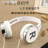 音樂mp3電腦頭戴式耳麥手機通用耳機有線重低音 「繽紛創意家居」