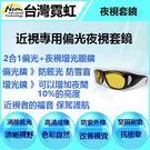 太陽眼鏡墨鏡近視專用偏光夜視套鏡現貨